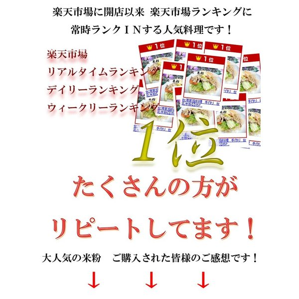 邱益欽の手作り 台北米粉(ビーフン炒め)(真空冷凍パック300g) taipei 06