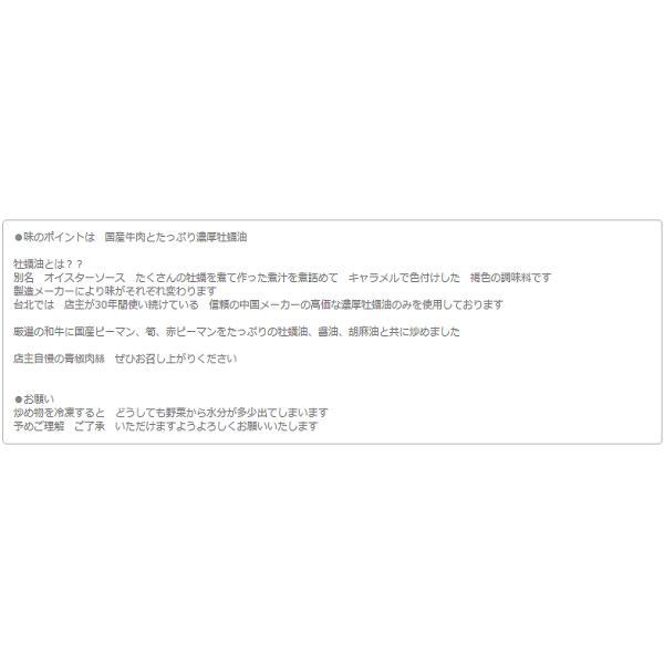 邱益欽の手作り 牛肉とピーマン細切り炒め 【青椒肉絲】 (真空冷凍パック 200g)|taipei|03