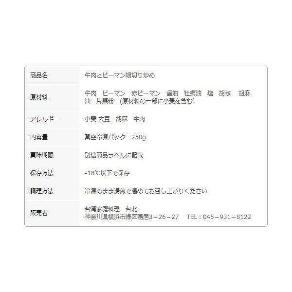 邱益欽の手作り 牛肉とピーマン細切り炒め 【青椒肉絲】 (真空冷凍パック 200g)|taipei|04