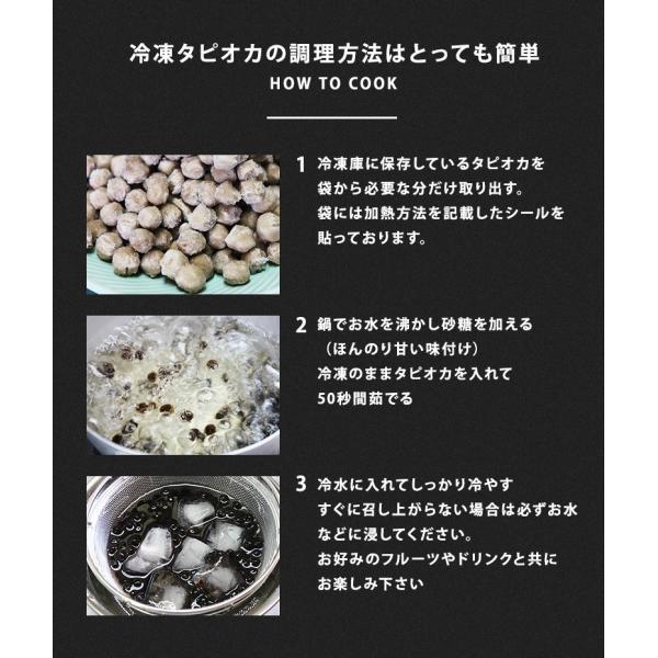 【5月中旬ごろ出荷予定】台湾スイーツ ブラックタピオカ【台湾粉圓 】(冷凍1000g)|taipei|11