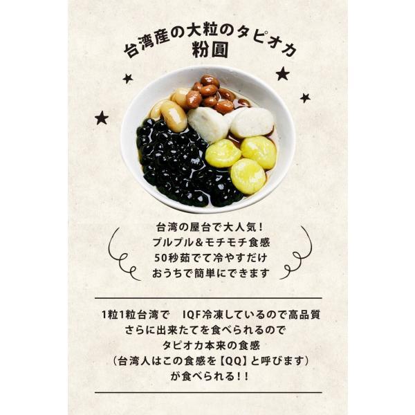 【5月中旬ごろ出荷予定】台湾スイーツ ブラックタピオカ【台湾粉圓 】(冷凍1000g)|taipei|12