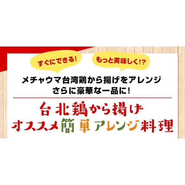 送料無料 340万個完売 邱益欽の手作り 台湾鶏から揚げ&特製香りソース付き(冷凍16個入り 8個入り袋×2) taipei 14