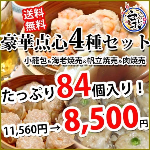 送料無料台北点心4種84個セット(小籠包10個×3 海老焼売6個×3、帆立焼売6個×3、肉焼売6個×3)|taipei