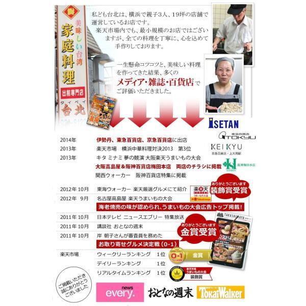送料無料台北点心4種84個セット(小籠包10個×3 海老焼売6個×3、帆立焼売6個×3、肉焼売6個×3)|taipei|02