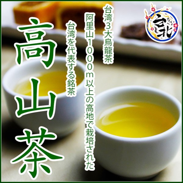 高山茶 (メール便発送)(ティーパック@2g×20個入り)|taipei