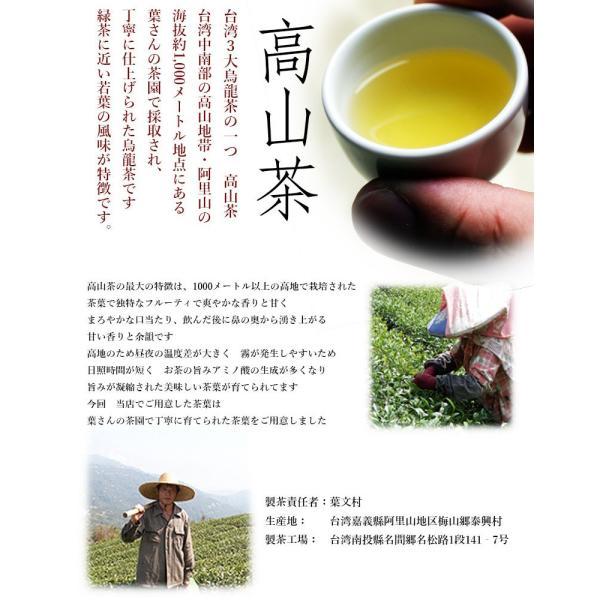 高山茶 (メール便発送)(ティーパック@2g×20個入り)|taipei|02