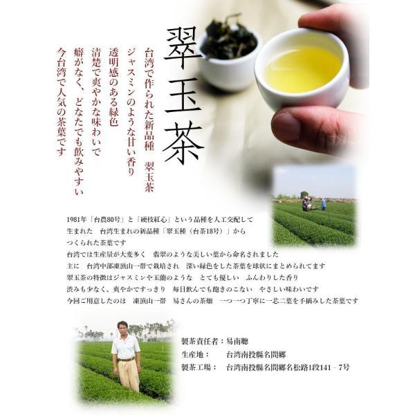 翠玉茶 (メール便発送 ティーパック@2g×20個入り)|taipei|02