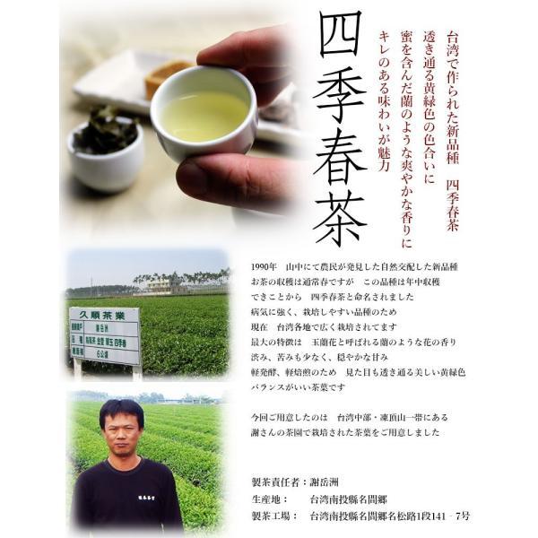 四季春茶 (メール便発送 ティーパック@2g×20個入り)|taipei|02