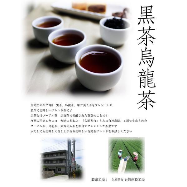 黒茶烏龍茶 (メール便発送 ティーパック@5g×20個入り)|taipei|02