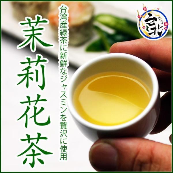 送料無料 ジャスミン茶(メール便発送)(ティーパック@2g×20個入り) taipei