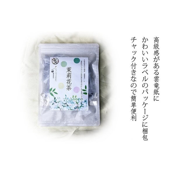 送料無料 ジャスミン茶(メール便発送)(ティーパック@2g×20個入り) taipei 02