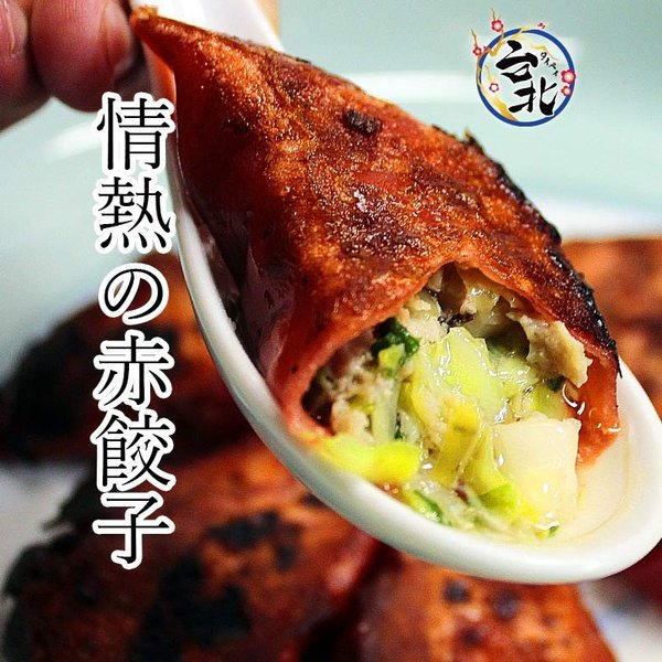 手作りジャンボ赤餃子(生冷凍6個)|taipei
