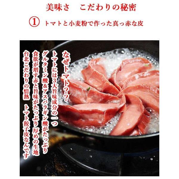 手作りジャンボ赤餃子(生冷凍6個)|taipei|03