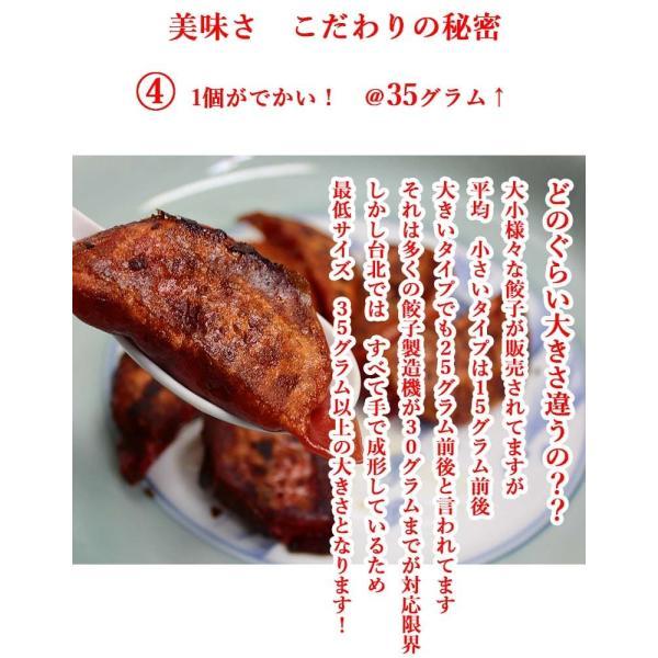 手作りジャンボ赤餃子(生冷凍6個)|taipei|06