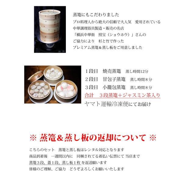 豪華3段蒸篭 皇帝飲茶点心セット 送料無料 返送無料 蒸篭レンタル付き|taipei|04