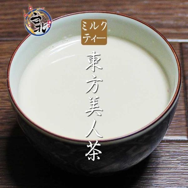 東方美人茶ミルクティー 真空冷凍パック250cc タピオカ ブラック 台湾 粉圓  ドリンク ミルクティー ストロー 粉 大粒 業務用