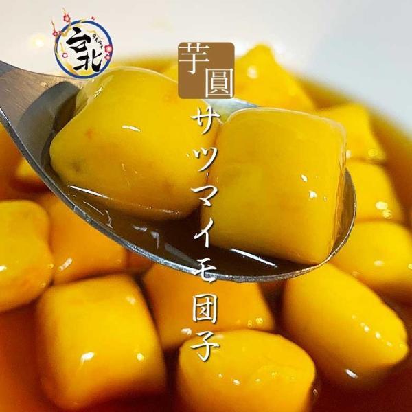 サツマイモ団子 冷凍200g入 蕃薯 芋圓 さつまいも 薩摩芋 タピオカ ブラック 台湾 粉圓 ドリンク ミルクティー ストロー 粉 大粒 業務用 taipei