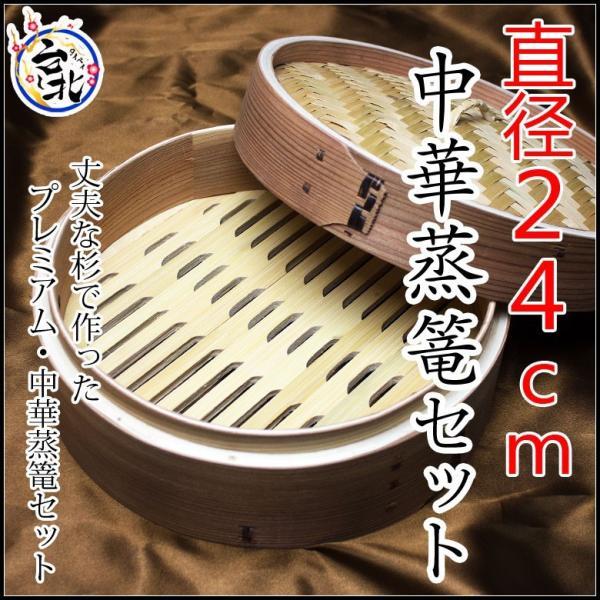 直径24cm プレミアム中華蒸篭2点セット(蓋1個、身1個)(冷凍商品との同梱OK)|taipei