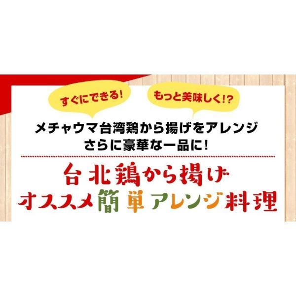 送料無料 340万個完売 邱益欽の手作り 台湾鶏から揚げ&特製香りソース付き(冷凍16個入り 8個入り袋×2)|taipei|14