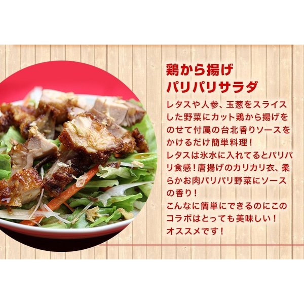 送料無料 340万個完売 邱益欽の手作り 台湾鶏から揚げ&特製香りソース付き(冷凍16個入り 8個入り袋×2)|taipei|15