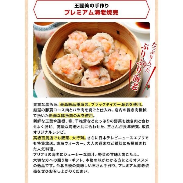 送料無料台北点心4種個セット(小籠包6個 海老焼売6個、帆立焼売6個、肉焼売6個)|taipei|06
