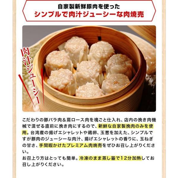 送料無料台北点心4種個セット(小籠包6個 海老焼売6個、帆立焼売6個、肉焼売6個)|taipei|07
