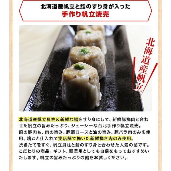 送料無料台北点心4種個セット(小籠包6個 海老焼売6個、帆立焼売6個、肉焼売6個)|taipei|08