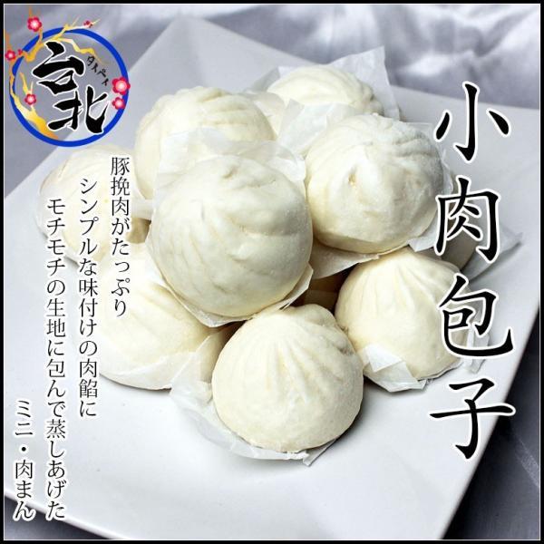 ミニ肉まん(冷凍パック@35g×12個)小肉包子 taipei