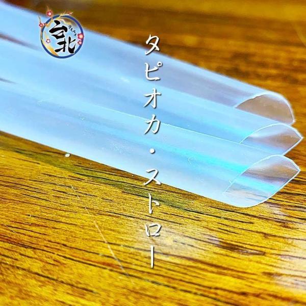 タピオカ用ストロー 10本入り タピオカ ブラック 台湾 粉圓 送料無料 送料込み ドリンク ミルクティー ストロー 粉 大粒 業務用|taipei