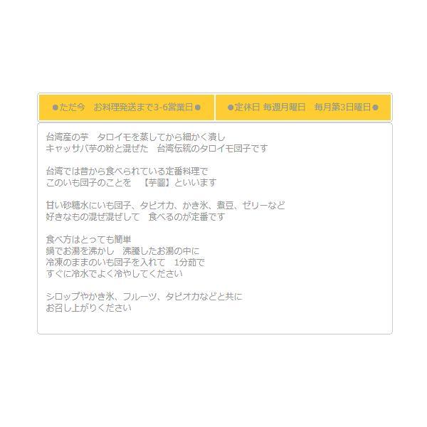 タロイモ団子 冷凍200g入 芋頭 芋圓 タピオカ ブラック 台湾 粉圓 ドリンク ミルクティー ストロー 粉 大粒 業務用 taipei 05