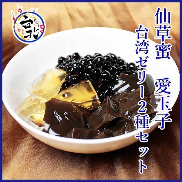 台湾スイーツ 仙草&愛玉子ゼリー送料無料セット(常温 540g×2)|taipei