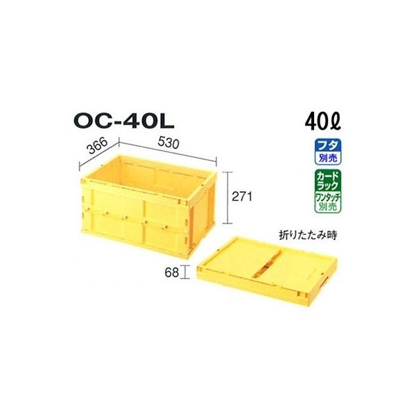 セキスイ 折りたたみ コンテナ ボックス OC-40L 5個入 外寸 530 × 366 × 271|tairaml|05