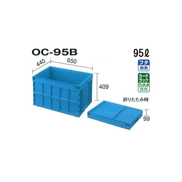 セキスイ 折りたたみ コンテナ ボックス 業務用 OC-95B [2個入] 外寸 650×440×409 有効内寸 600×405×H382|tairaml