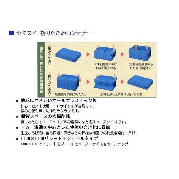セキスイ 折りたたみ コンテナ ボックス 業務用 OC-95B [2個入] 外寸 650×440×409 有効内寸 600×405×H382|tairaml|03