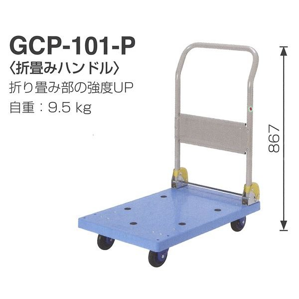 手押し運搬台車:東正車輌:ゴールドキャリー(樹脂運搬車) GCP-100シリーズ:GCP-101-P|tairaml