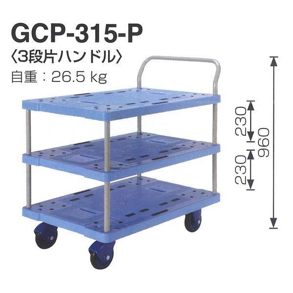手押し運搬台車 折りたたみ 東正車輌 ゴールドキャリー(樹脂運搬車)  GCP-315-P 3段片ハンドル