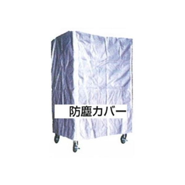 カゴ台車 ロール ボックス パレット 防塵カバー 800×600×1700mm用 受注生産品