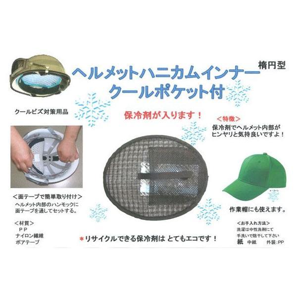 ナンワ ヘルメット用 ハニカムインナー nanwa002 特殊 作業 現場 改善 用品|tairaml|03