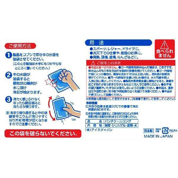アイスジャパン 瞬間 冷却パック パンチクール (PUNCH COOL) ロング [100個入]|tairaml|03