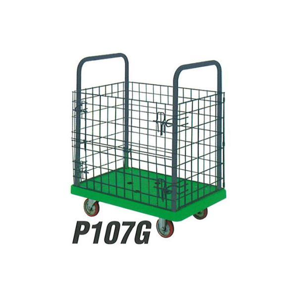 積載荷重150kg 金網タイプ 樹脂製 手押し台車 アイケーキャリー IK-P107 石川製作所 日本製