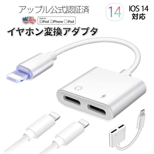 iPhoneイヤホン変換ケーブル充電イヤホン同時iPhoneイヤホン変換アダプタ充電しながらイヤホンiPhoneイヤホンジャック