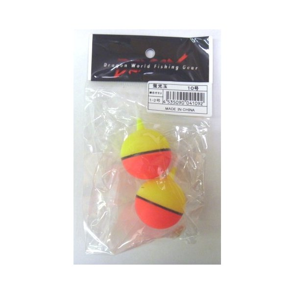 マルシン漁具 蛍光玉ウキ 10号 2個入り M9