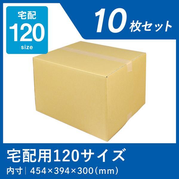 宅配 120 サイズ 段ボール ダンボール(10枚セット)