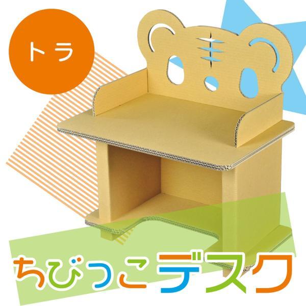 ちびっ子デスク トラ ダンボール 机 キッズ 動物 段ボール 子供用 家具 子供部屋
