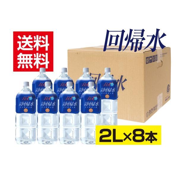 自然回帰水ボトル(2L×8本) taisei-online 02