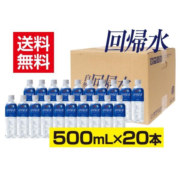 自然回帰水ボトル(500mL×20本)|taisei-online|02