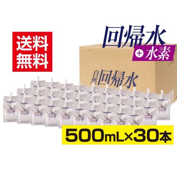自然回帰水+水素(500mL×30本) taisei-online