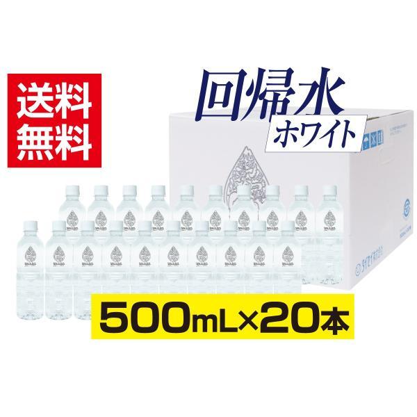 自然回帰水ホワイト(500mL×20本) taisei-online