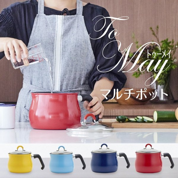 和平フレイズ 片手鍋 マルチポット M 14cm 2.2L (1~2人用) 2合炊き IH対応 ご飯鍋 ふっ素樹脂加工 トゥーメイ(To M taisei-sunflower