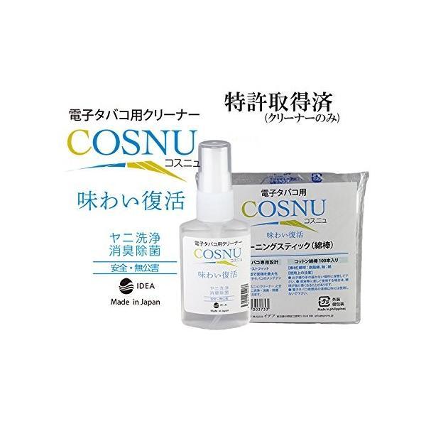 アイコス iQOS 用 COSNU (コスニュ) クリーナー 洗浄液 50ml と コスニュ 綿棒 クリーニングスティック 100本のセット